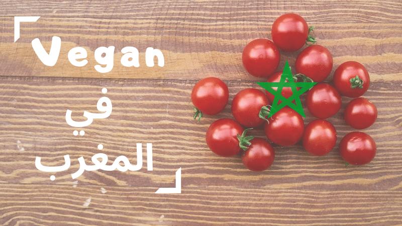 Être Vegan au Maroc : ce que tu ne sais pas sur moi