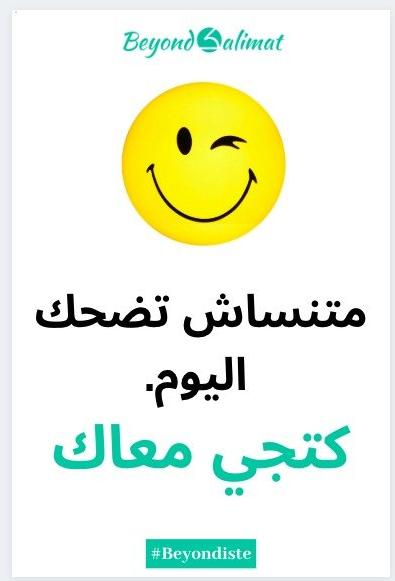 """ما تنساش تضحك اليوم كتجي معاك  """"N'oubliez pas de sourire aujourd'hui, parce que ça vous va bien"""""""